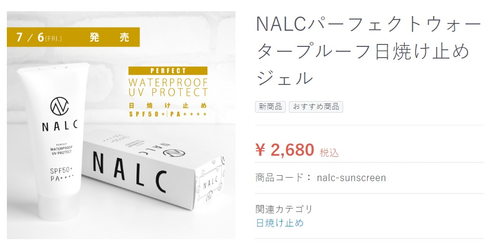 最新!NALC日焼け止めの特別キャンペーン情報