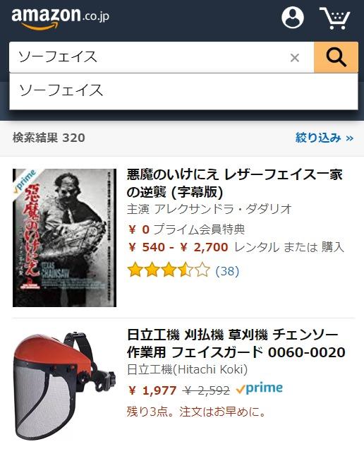 ソーフェイス Amazon