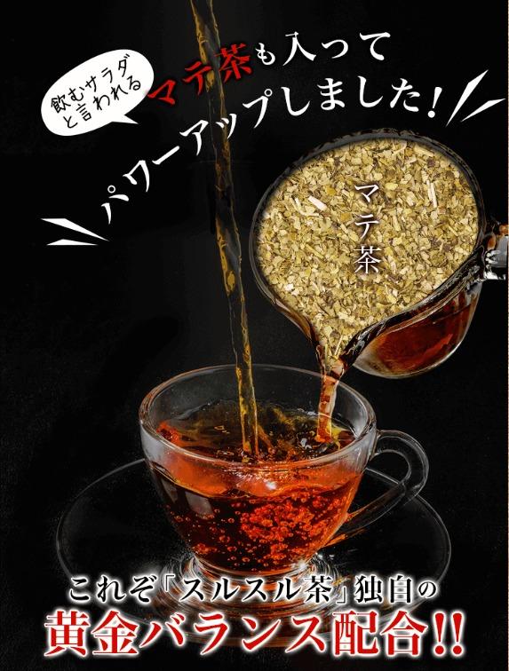 スルスル茶とは