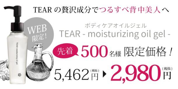 TEARモイスティングオイルジェル 特別キャンペーン情報