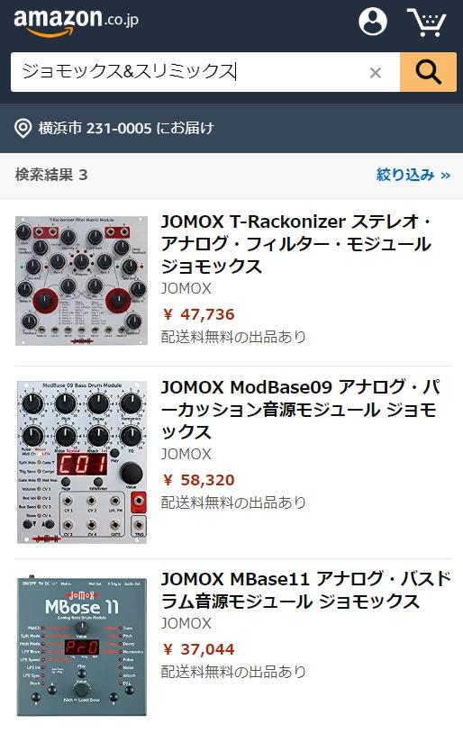 ジョモックス&スリミックス Amazon