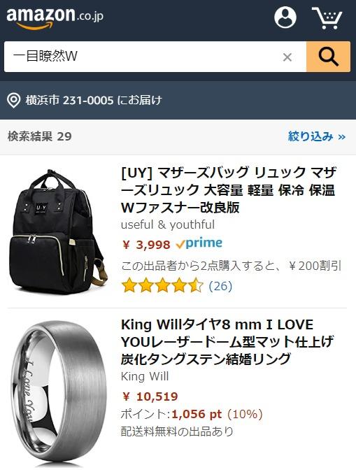一目瞭然W Amazon