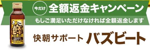 バズビート 特別キャンペーン情報