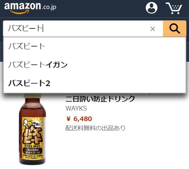 バズビート Amazon