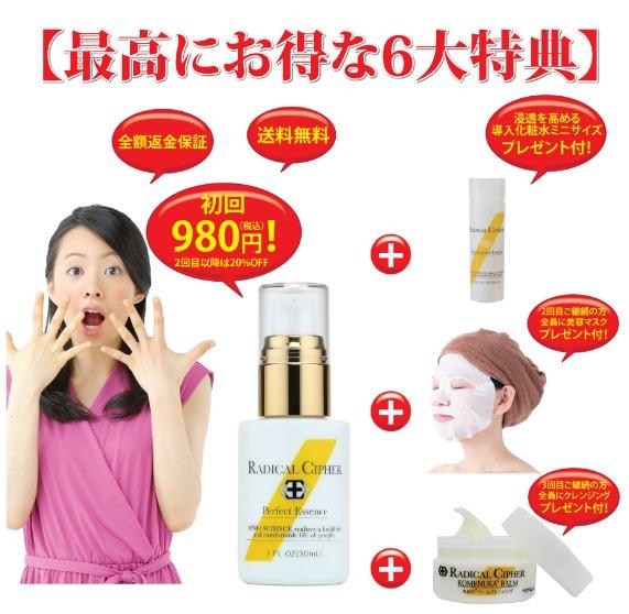 米ぬか美容エッセンス 特別キャンペーン情報