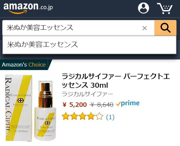 米ぬか美容エッセンス Amazon