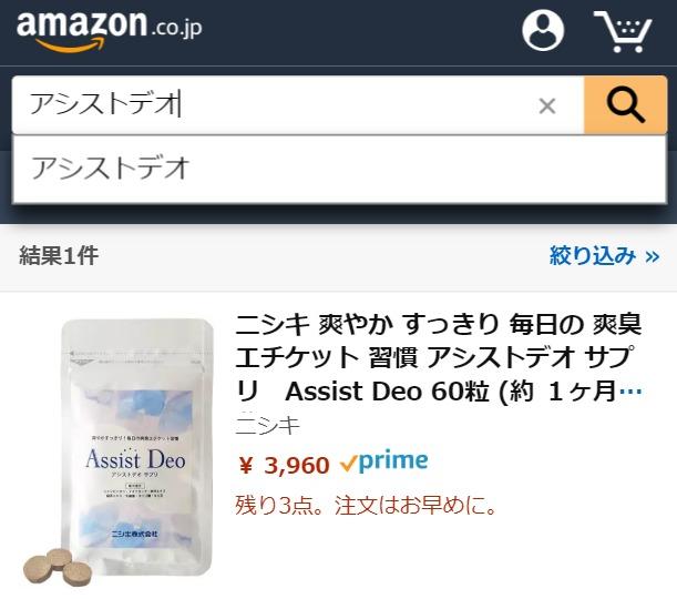 アシストデオ Amazon