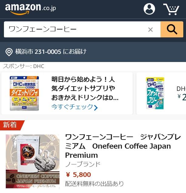 ワンフェーンコーヒー Amazon