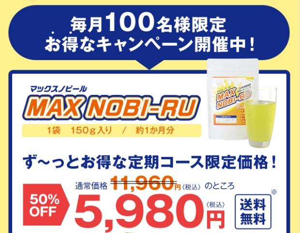 マックスノビール 特別キャンペーン情報