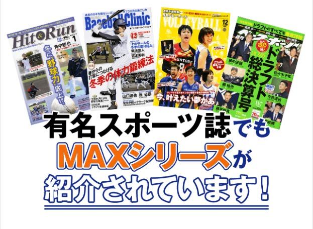 マックスノビール雑誌