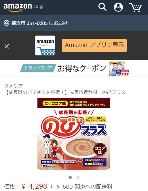 のびプラス Amazon