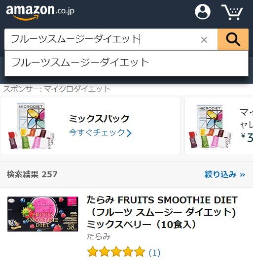 フルーツスムージーダイエット Amazon