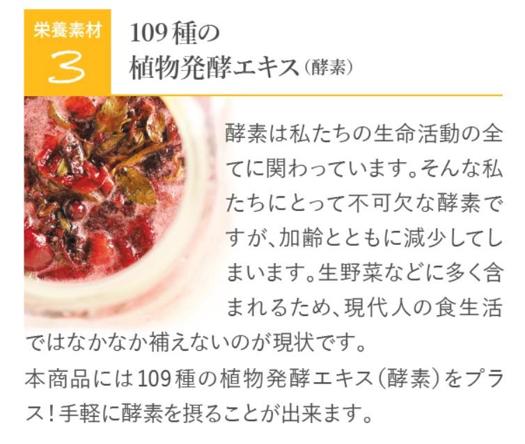 109種の植物発酵エキス