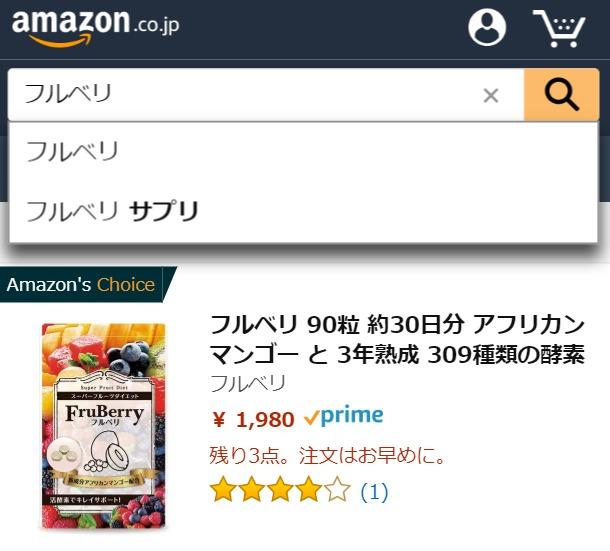 フルベリ Amazon