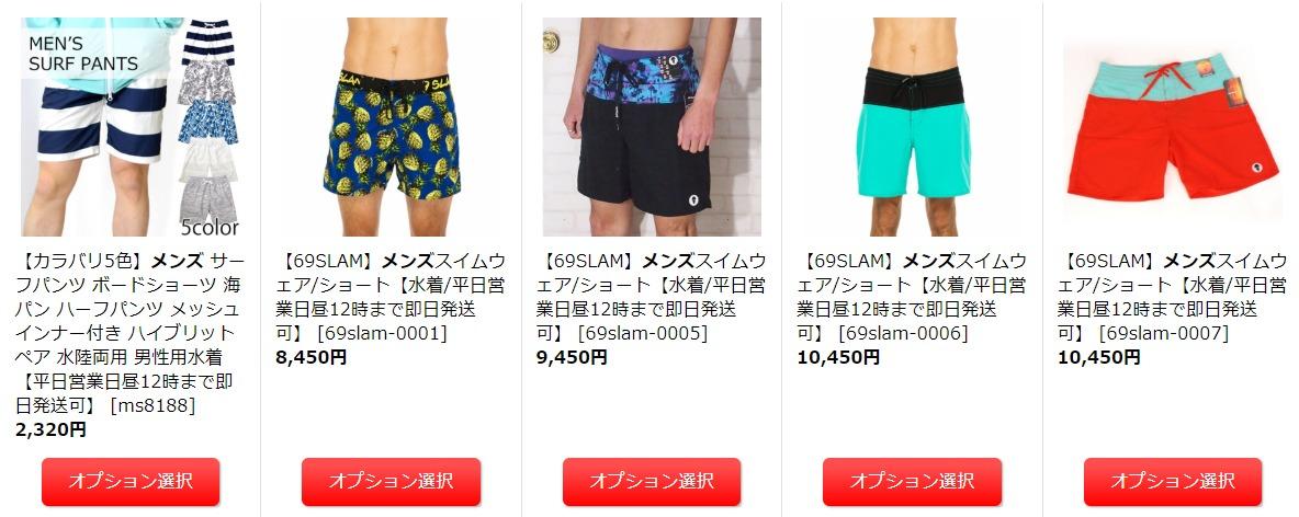 水着のキララは男性・メンズ用もある?