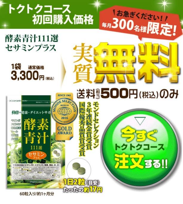 酵素青汁111選セサミンプラス 特別キャンペーン情報
