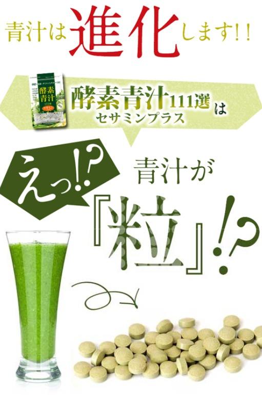酵素青汁111選セサミンプラス 効果