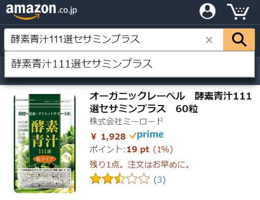 酵素青汁111選セサミンプラス Amazon