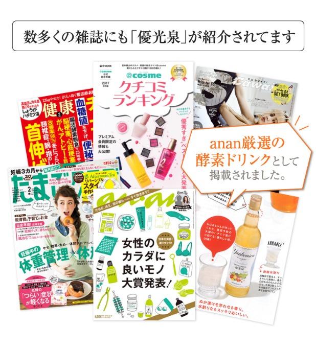 優光泉(ゆうこうせん) 雑誌