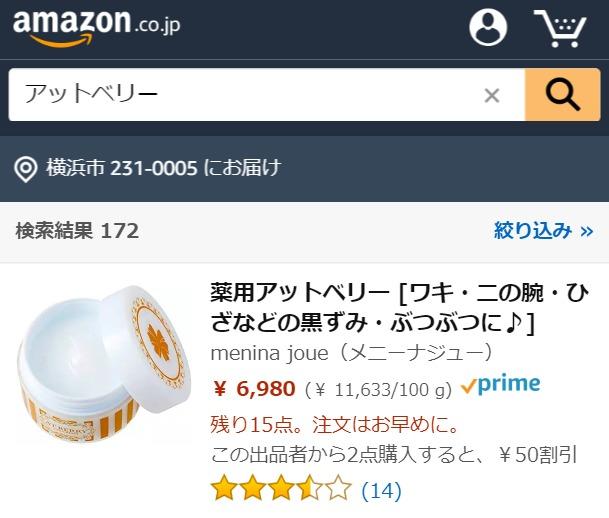 アットベリー Amazon