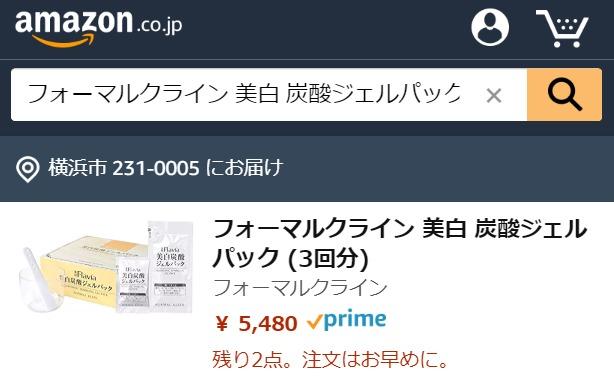 フォーマルクライン Amazon