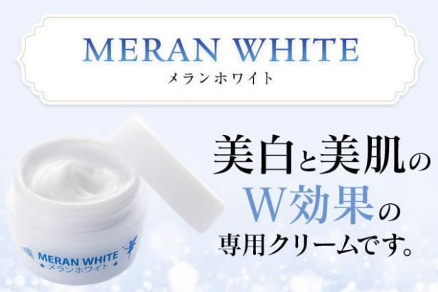 メランホワイトとは