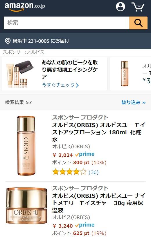 オルビスユー Amazon