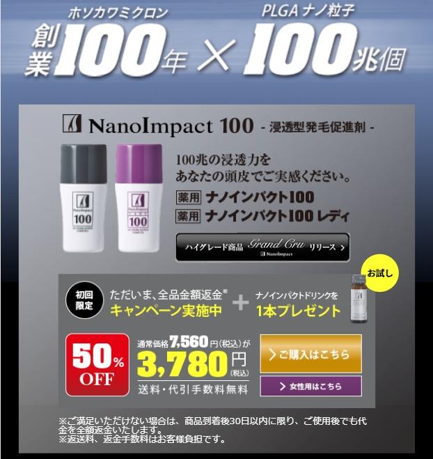 ナノインパクト100 特別キャンペーン情報