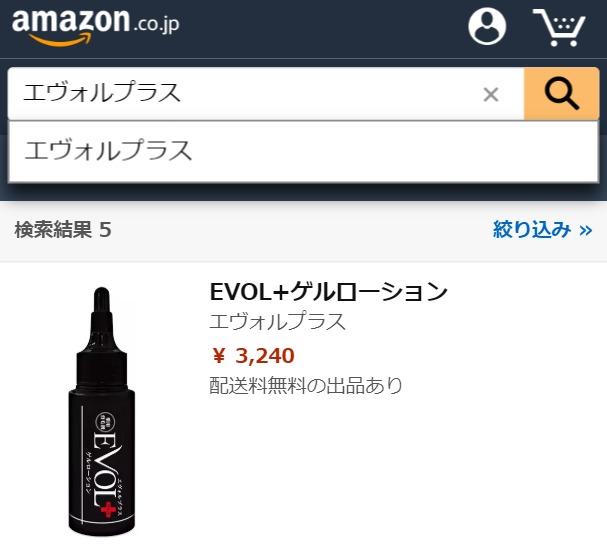 エヴォルプラス Amazon