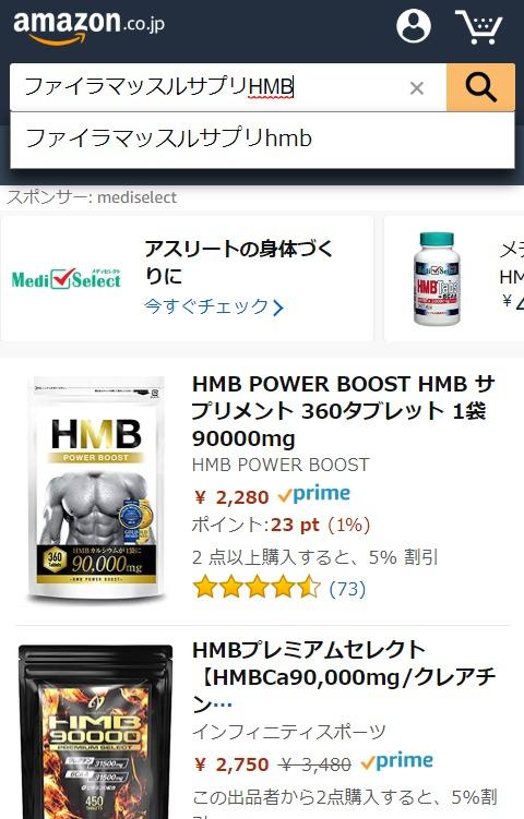 ファイラマッスルサプリHMB Amazon