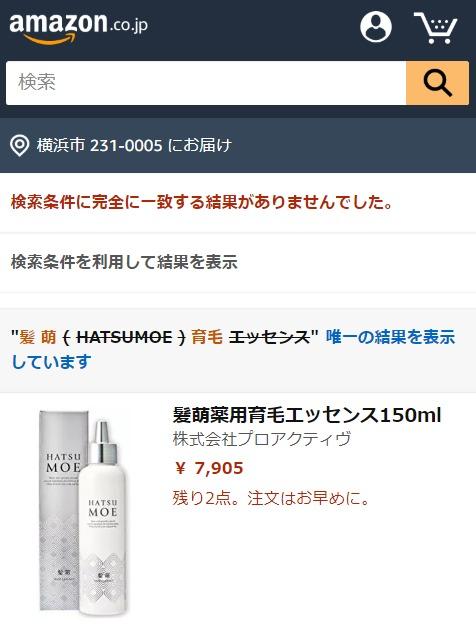 髪萌(HATSUMOE)育毛エッセンス Amazon