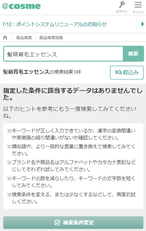 髪萌(HATSUMOE)育毛エッセンスのアットコスメランキング