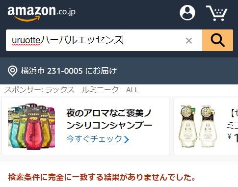 uruotteハーバルエッセンス Amazon
