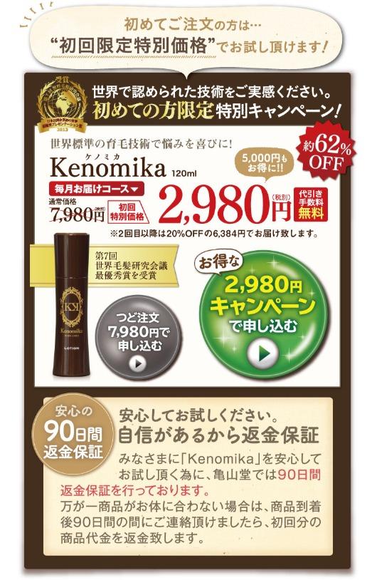 ケノミカ 特別キャンペーン情報
