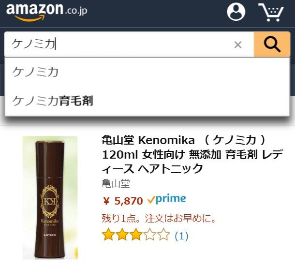 ケノミカ Amazon