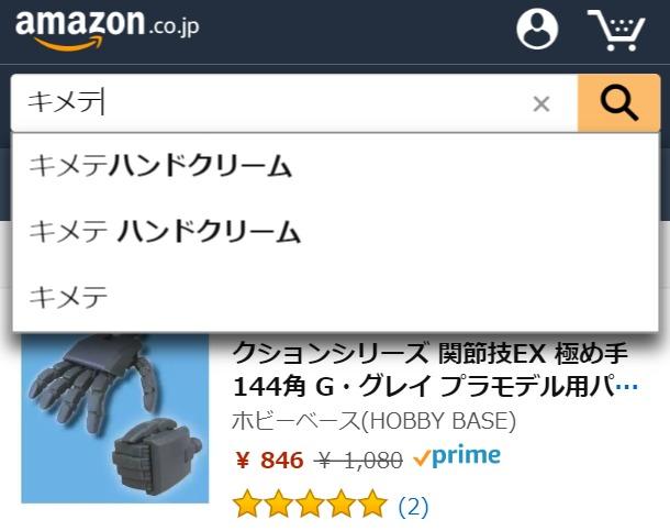 キメテ Amazon
