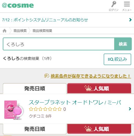 くろしろ @cosme