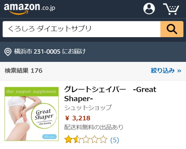 くろしろ Amazon
