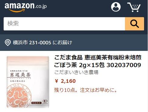 恵巡美茶 Amazon