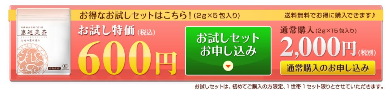最新!恵巡美茶の特別キャンペーン情報