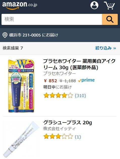 グラシュープラス Amazon