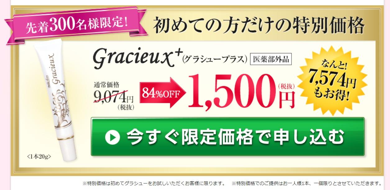 最新!グラシュープラスの特別キャンペーン情報
