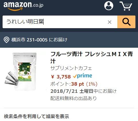 うれしい明日葉 Amazon