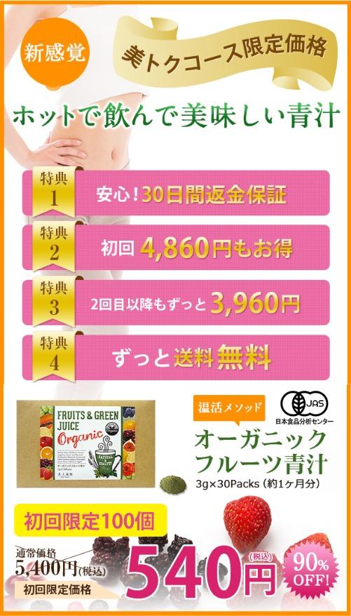 オーガニックフルーツ青汁 特別キャンペーン情報