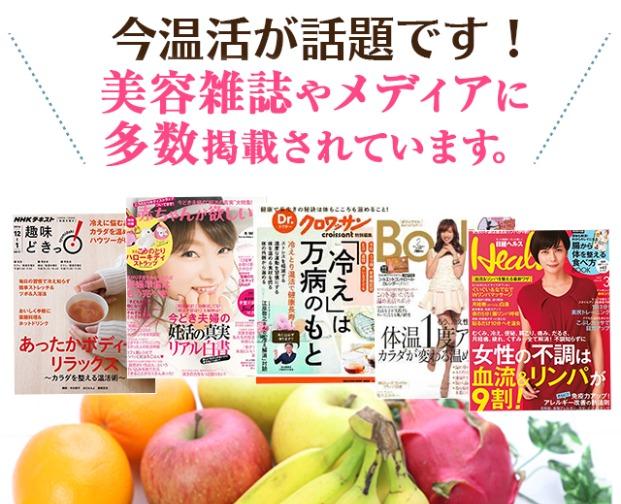 オーガニックフルーツ青汁 雑誌