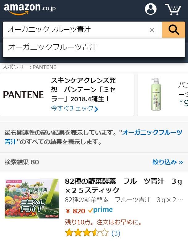 オーガニックフルーツ青汁 Amazon
