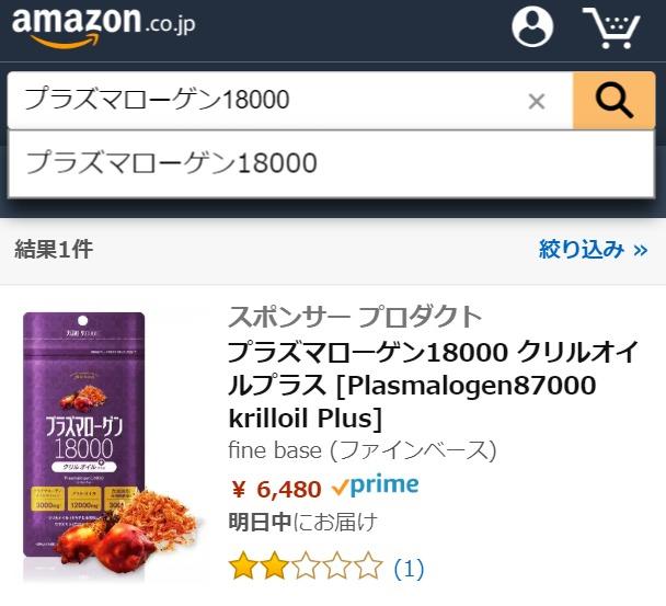 プラズマローゲン18000 Amazon