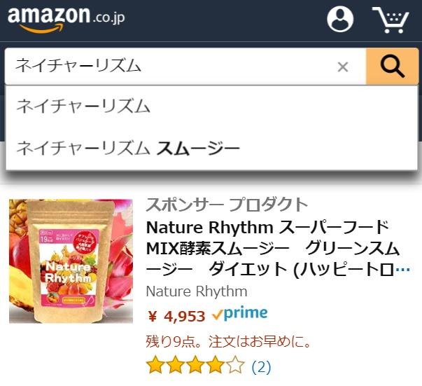 ネイチャーリズム Amazon