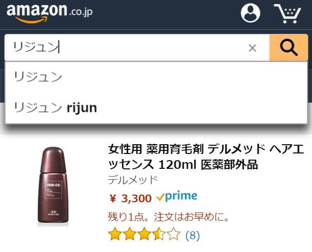 リジュン Amazon