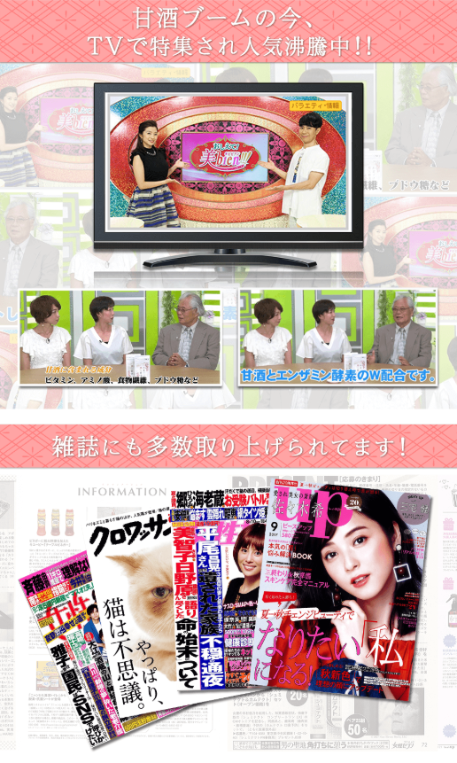 あまざけ美人酵素 TV雑誌